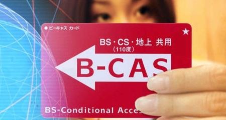 B-CAS.jpg