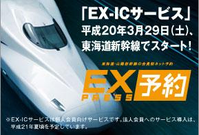 EXreserve.jpg